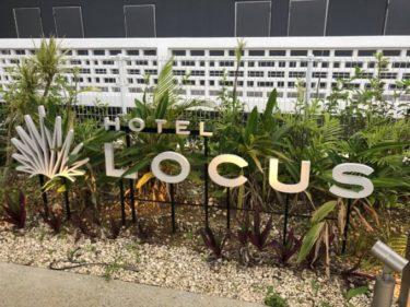 【沖縄】HOTEL LOCUS 滞在レビュー!