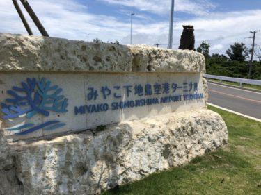 【沖縄】みやこ下地島空港の歩き方!航空機の離発着が近い!