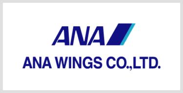 【既卒】ANAウイングス 客室乗務員のES設問を検証!