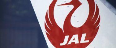 JAL客室乗務職 2019既卒採用のエントリーシートを検証!