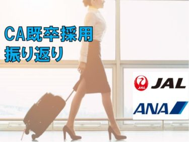 【JAL】CA既卒採用の振り返り②【ANA】