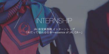 【速報】JAL客室乗務職 インターンシップ募集開始!