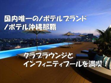 【貴重】焼失直前の首里城・ノボテル沖縄那覇滞在!那覇唯一のインフィニティプール!