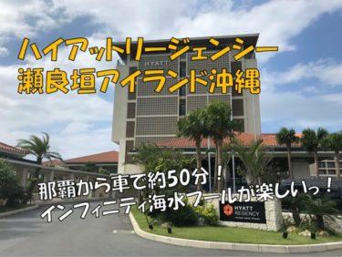 【宿泊記】ハイアットリージェンシー瀬良垣アイランド沖縄